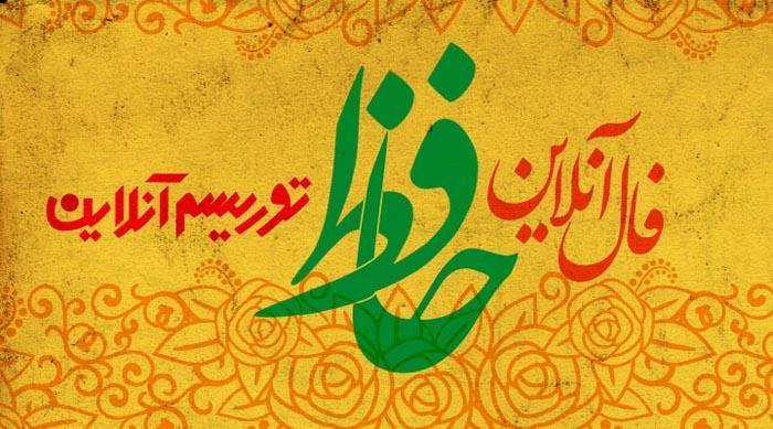 فال آنلاین دیوان حافظ سه شنبه 14 آبان ماه 98