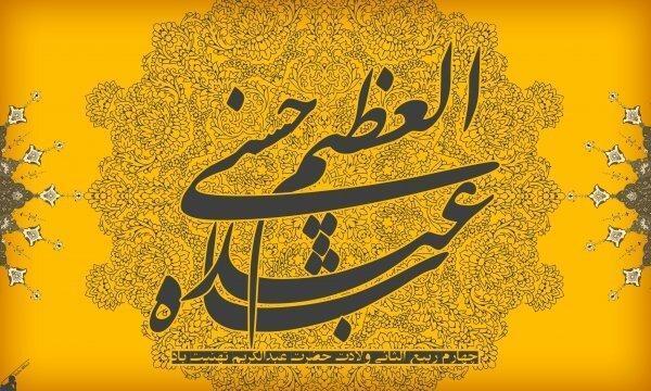 حضرت عبدالعظیم حسنی(ع) حلقه وصل شیعیان در شهرهای مختلف بودند