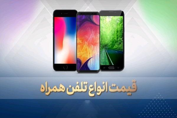 قیمت روز گوشی موبایل در 15 آذر